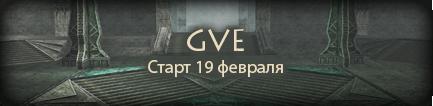 gve start